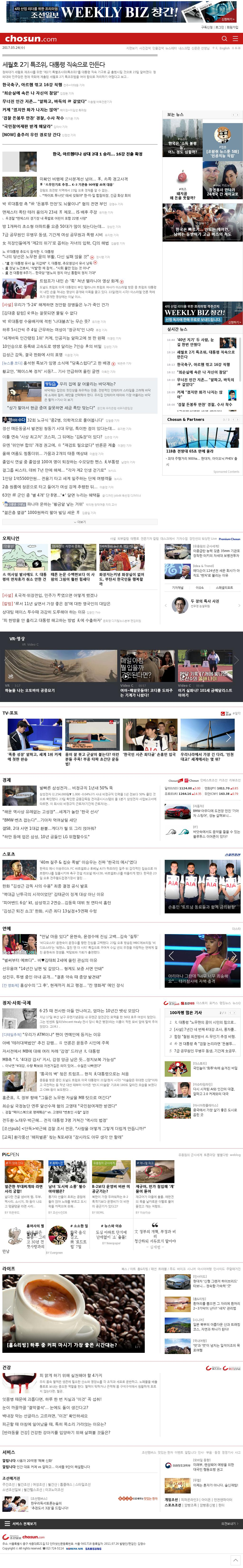 chosun.com at Tuesday May 23, 2017, 7:04 p.m. UTC