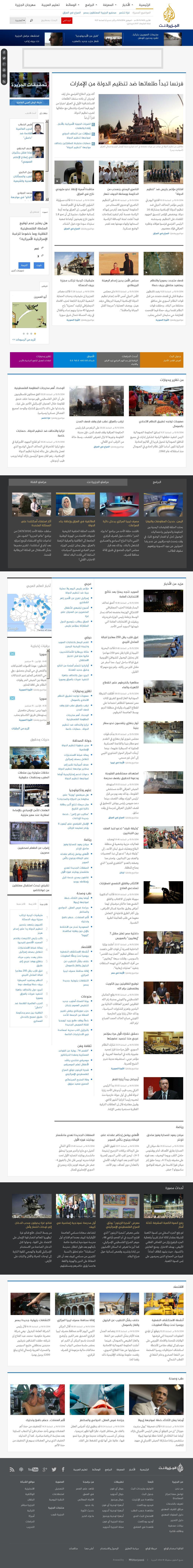 Al Jazeera at Monday Sept. 15, 2014, 9:09 a.m. UTC