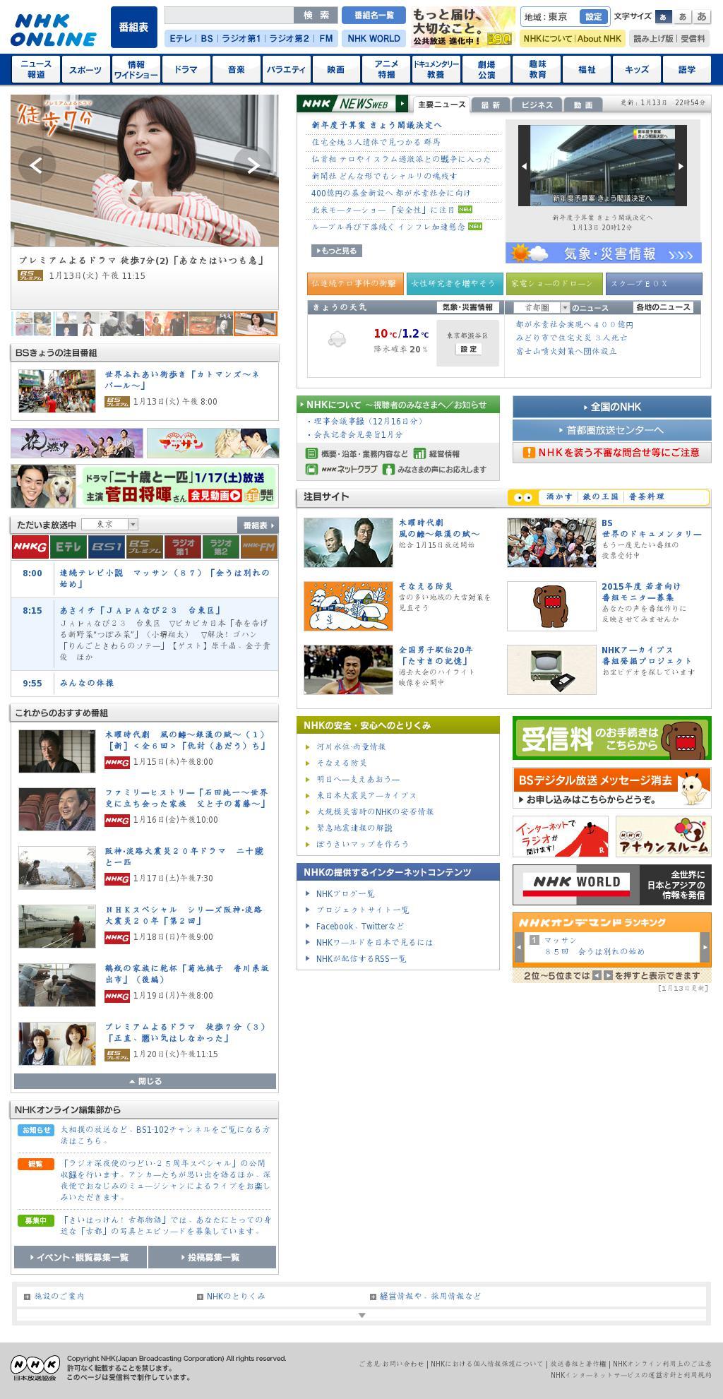 NHK Online at Tuesday Jan. 13, 2015, 11:18 p.m. UTC