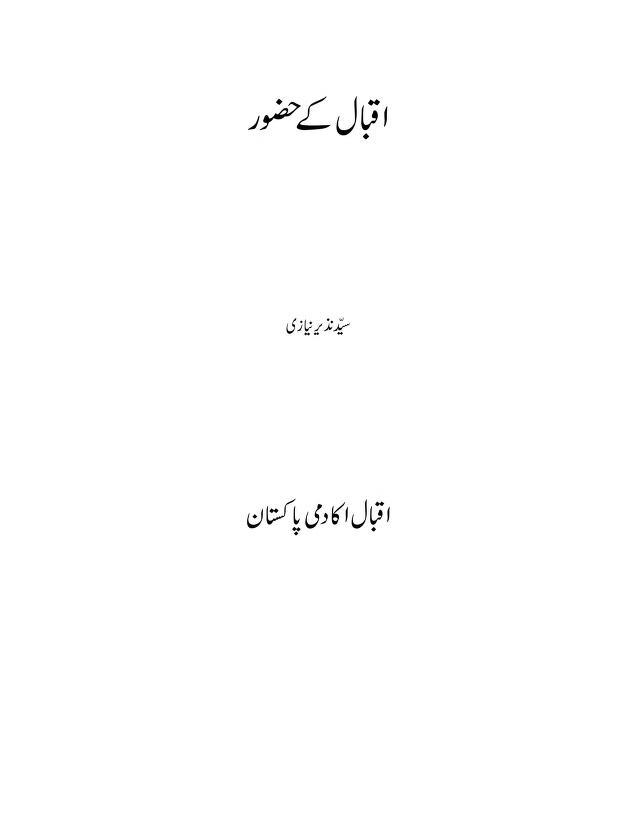 کتب ۔ حاصل مطالعہ کتب ۔ اقبال کے حضور ۔ سید نذیر نیازی